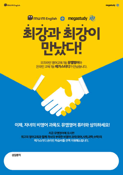 뮤엠영어 엠주니어와 업무제휴, 부족한 한 과목 학습비 뮤엠영어가 지원